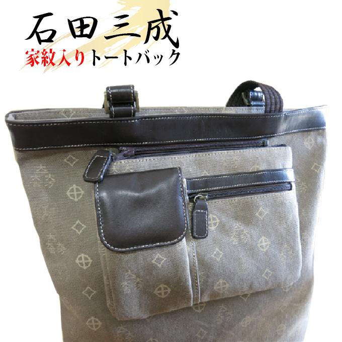 【ふるさと納税】石田三成家紋入りトートバック 【ファッション/カバン・バッグ】