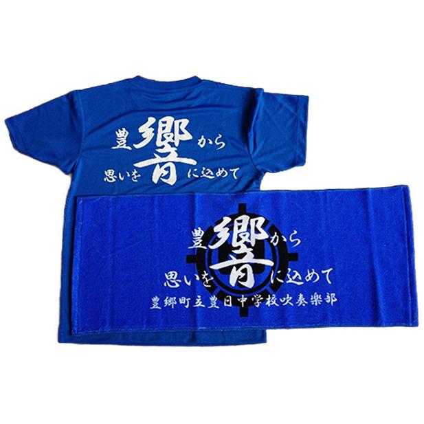 【ふるさと納税】豊日中学校吹奏楽部応援Tシャツ&タオルセット 【ファッション】