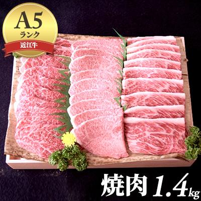 【ふるさと納税】近江牛A5焼肉1.4kg 【肉・牛肉・焼肉・バーベキュー】