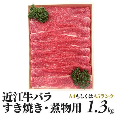 【ふるさと納税】近江牛バラ すき焼き・煮物用 1.3kg 【お肉・牛肉・バラ(カルビ)・すき焼き・牛肉炒め物】
