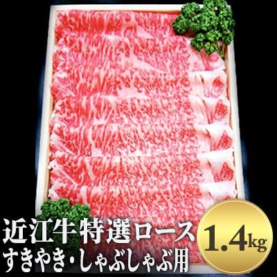 【ふるさと納税】近江牛A5ロース すきやき・しゃぶしゃぶ用1.4kg 【ロース・牛肉/しゃぶしゃぶ・お肉・牛肉・すき焼き】