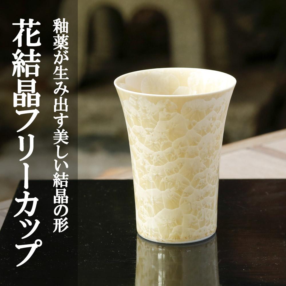 新作からSALEアイテム等お得な商品 満載 釉薬が生み出す美しい結晶の形 ふるさと納税 贈与 花結晶フリーカップ 〈陶あん〉 金