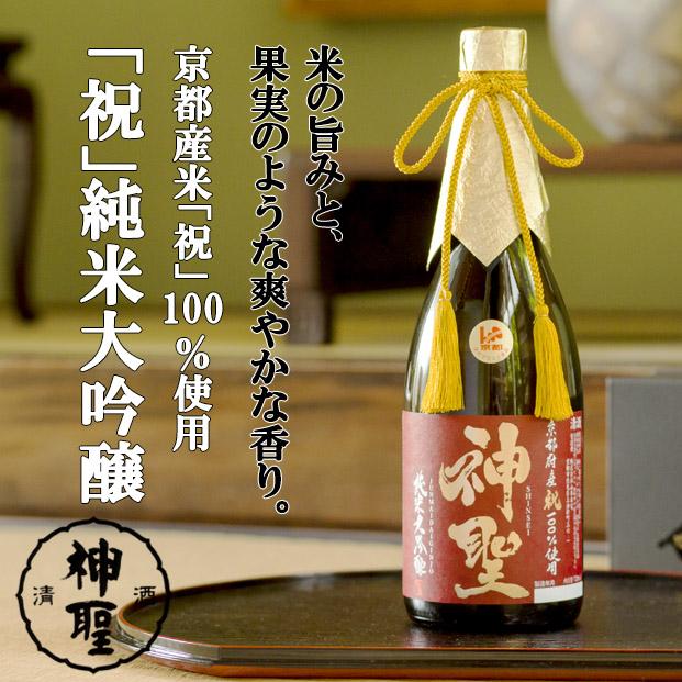 ふるさと納税 神聖 再再販 祝 純米大吟醸720ml〈山本本家〉 至上