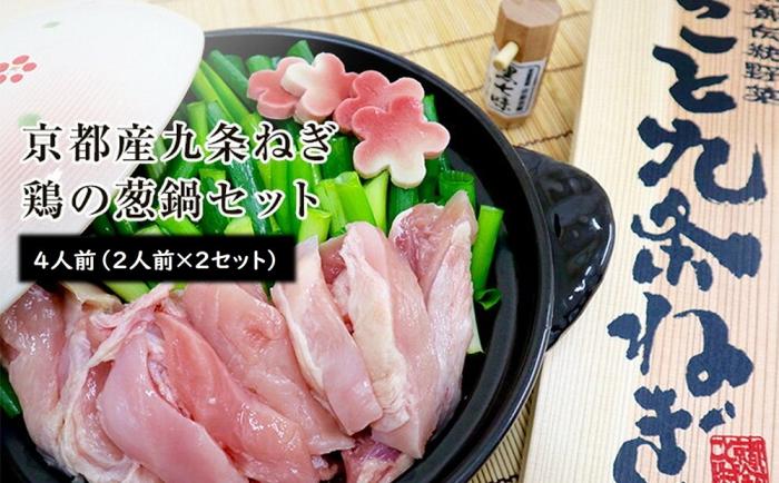 九条ねぎの甘みをこだわりのだしが引き立てる 素材の旨味が光る贅沢お鍋セット 早割クーポン ふるさと納税 〈こと京都 〉九条ねぎを味わう 返品不可 こと京野菜 鶏の葱鍋セット4人前