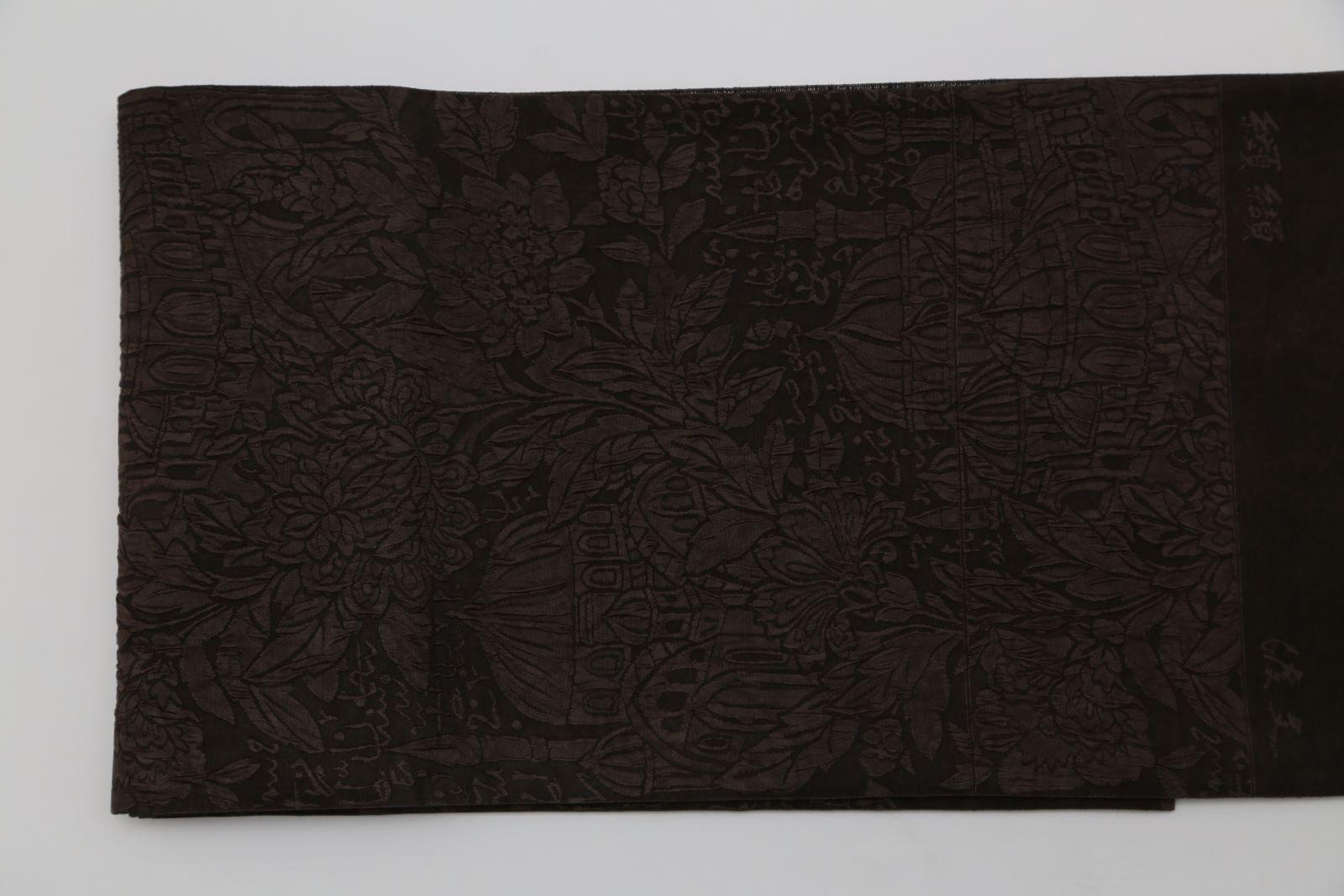 【ふるさと納税】【西陣活性化を応援!】西陣織袋帯(纐纈・こげ茶色)