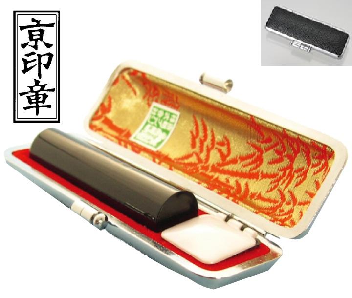 【ふるさと納税】京印章 実印(15ミリ丸/黒水牛) ハンコ/判子