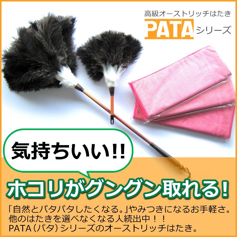 【ふるさと納税】オーストリッチはたきPATA+(パタ・プラス)掃除セット