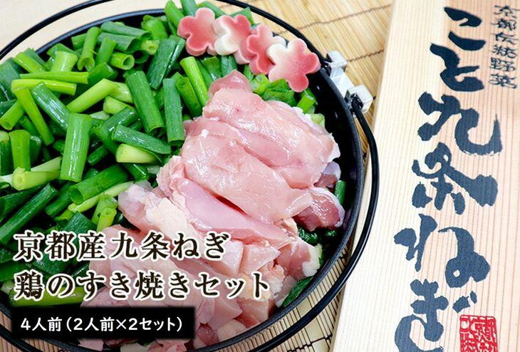 【ふるさと納税】京都産九条ねぎ 鶏のすき焼きセット4人前(2人前×2)
