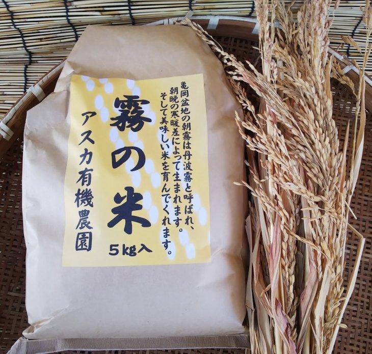 【ふるさと納税】<アスカ有機農園>亀岡盆地『霧の米』白米5kg [期間・数量限定]《新米 令和元年 2019年度産 特別栽培米 コシヒカリ》