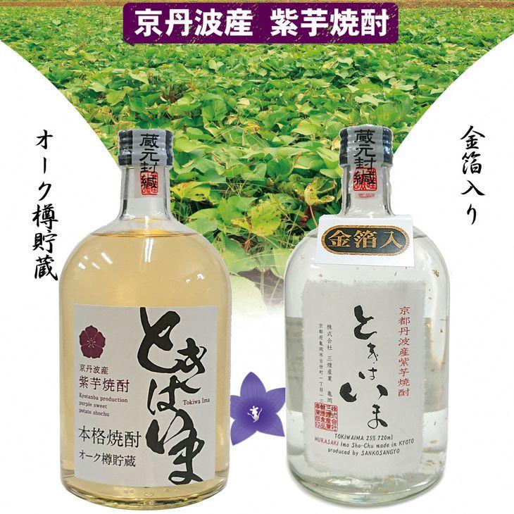 【ふるさと納税】京都で造った紫芋焼酎 『ときはいま セット』