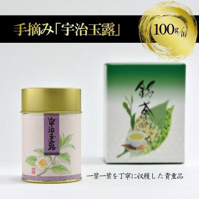 【ふるさと納税】手摘み 宇治玉露 100g缶 【お茶・緑茶・加工食品】