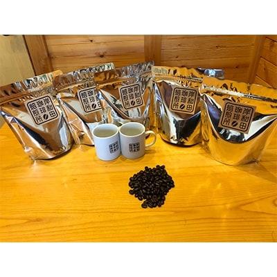 【ふるさと納税】申込後焙煎!銘柄おまかせスペシャルティコーヒー(豆)500g×5袋+オリジナルマグカップ2個【1090057】