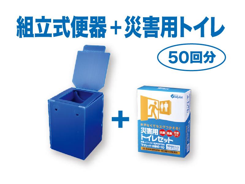 A3-33【ふるさと納税】プラダントイレ+災害用トイレセット・マイレット(50回分)セット