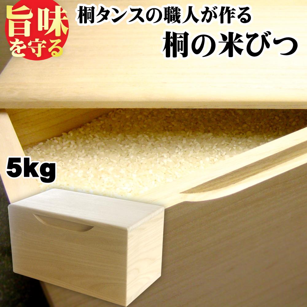 B3-09【ふるさと納税】桐製米びつ5kgサイズ 無地