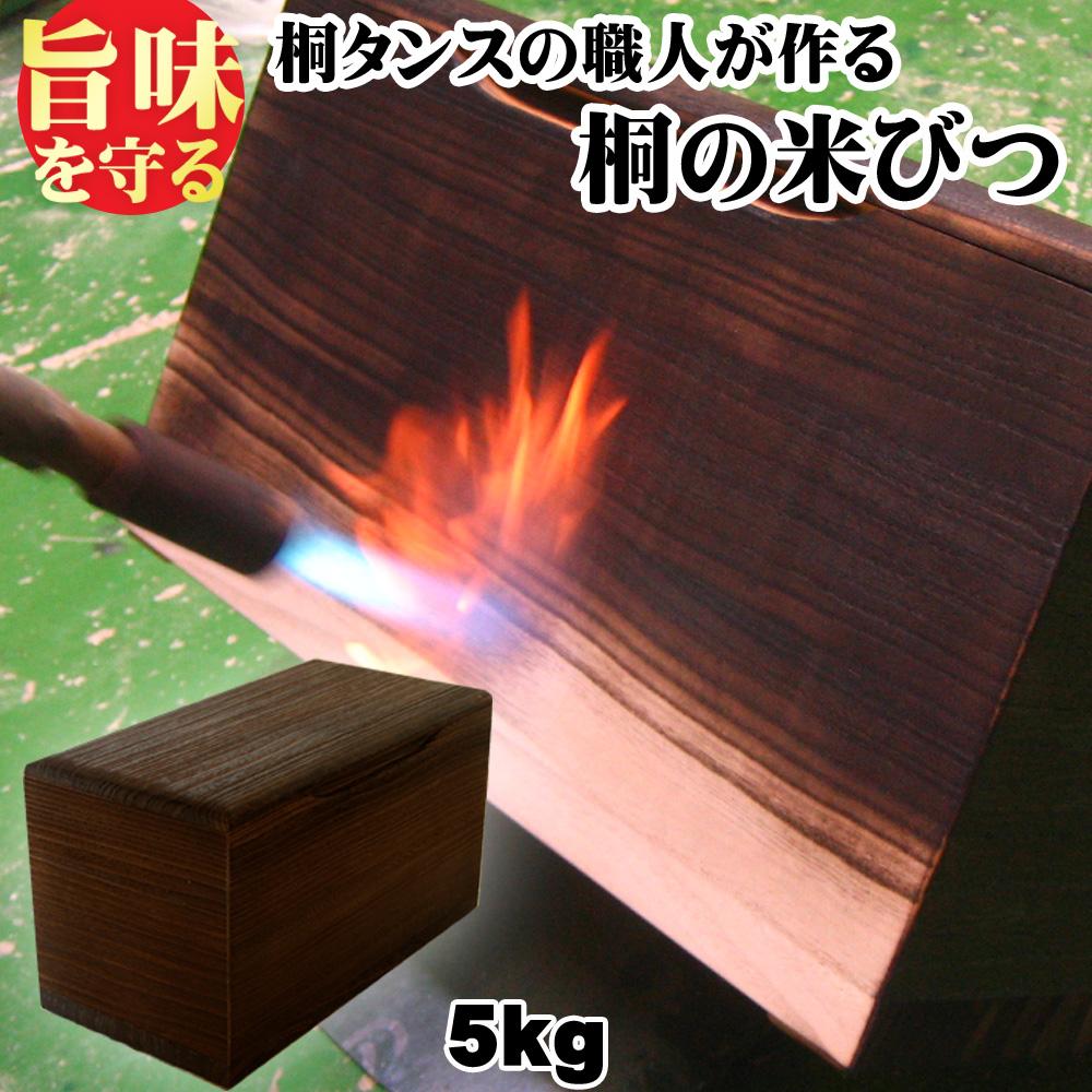 C3-07【ふるさと納税】桐製米びつ5kgサイズ 焼桐