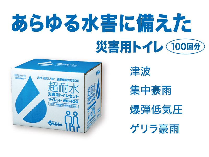 C3-12【ふるさと納税】超耐水災害用トイレ処理セットWR-100
