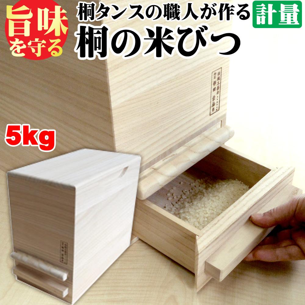 D3-03【ふるさと納税】桐製米びつ 一合計量タイプ 5kgサイズ