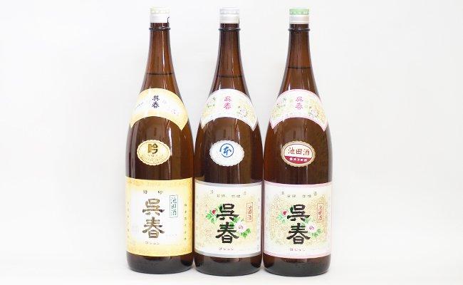 【ふるさと納税】清酒「呉春」特吟+本醸造+普通酒(計3本)