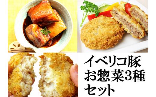 【ふるさと納税】イベリコ豚 惣菜セット3種(コロッケ10個・角煮350g・メンチカツ10個)(冷凍便)