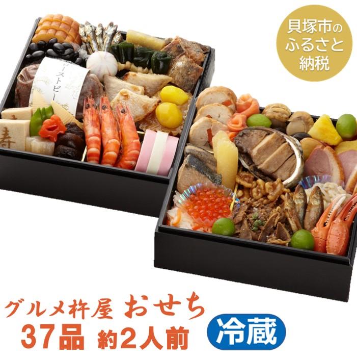 大阪府貝塚市 [ふるさと納税]Z003G.グルメ杵屋 特製 おせち料...