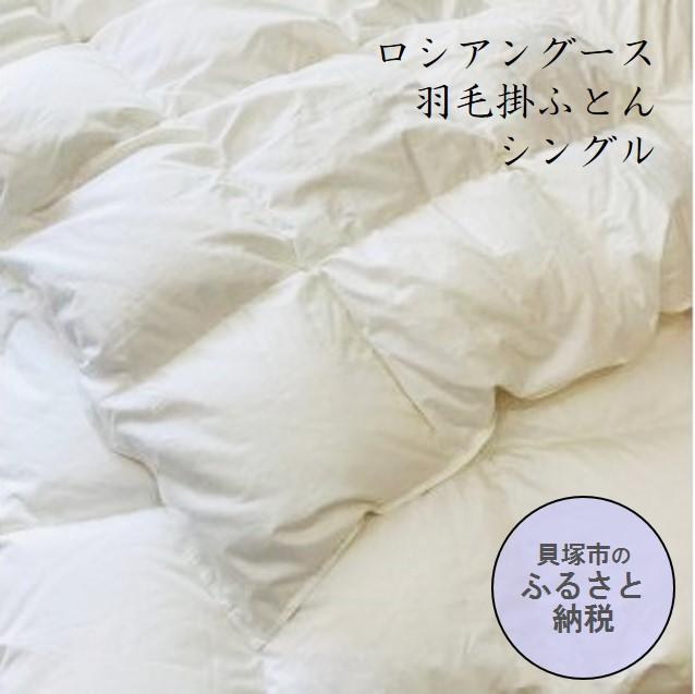 【ふるさと納税】YRR01.【日本製】ロシアングース羽毛掛ふとん シングル 寝具 掛け布団 羽毛布団