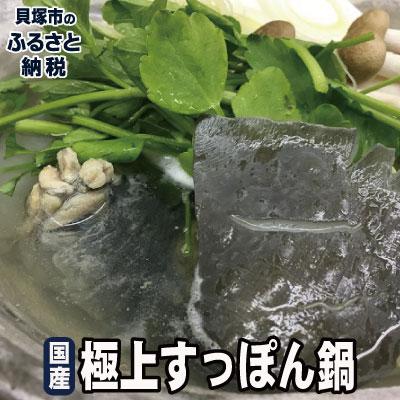 [ふるさと納税]M0001.老舗料理屋がお届けする【国産】極上すっぽん鍋
