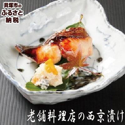 [ふるさと納税]F0006.老舗料理屋がお届けする西京漬け詰め合わせ