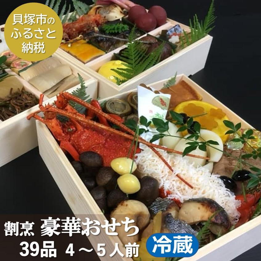 [ふるさと納税]Z002YRR.割烹屋ゆずの手作りおせち三段重 数量限定 おせち 冷蔵 高級