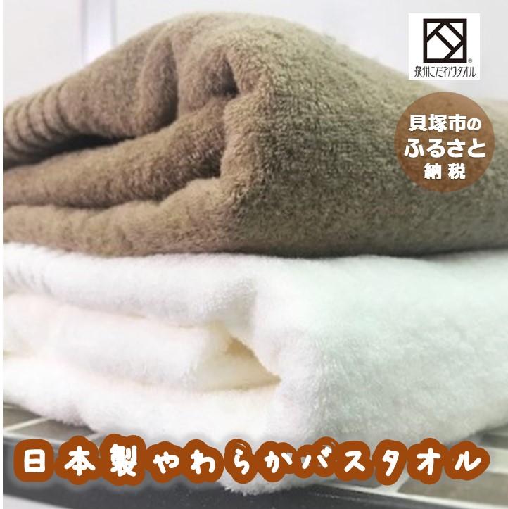 ふんわりやわらかで 乾きやすい ふるさと納税 B0059. ブラウン 日本限定 日本製 正規品 ホワイト ito美人バスタオル2枚セット