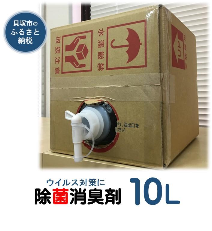 [ふるさと納税]C0056.【次亜塩素酸水】やさしい除菌消臭剤「shushushu」大容量10リットル