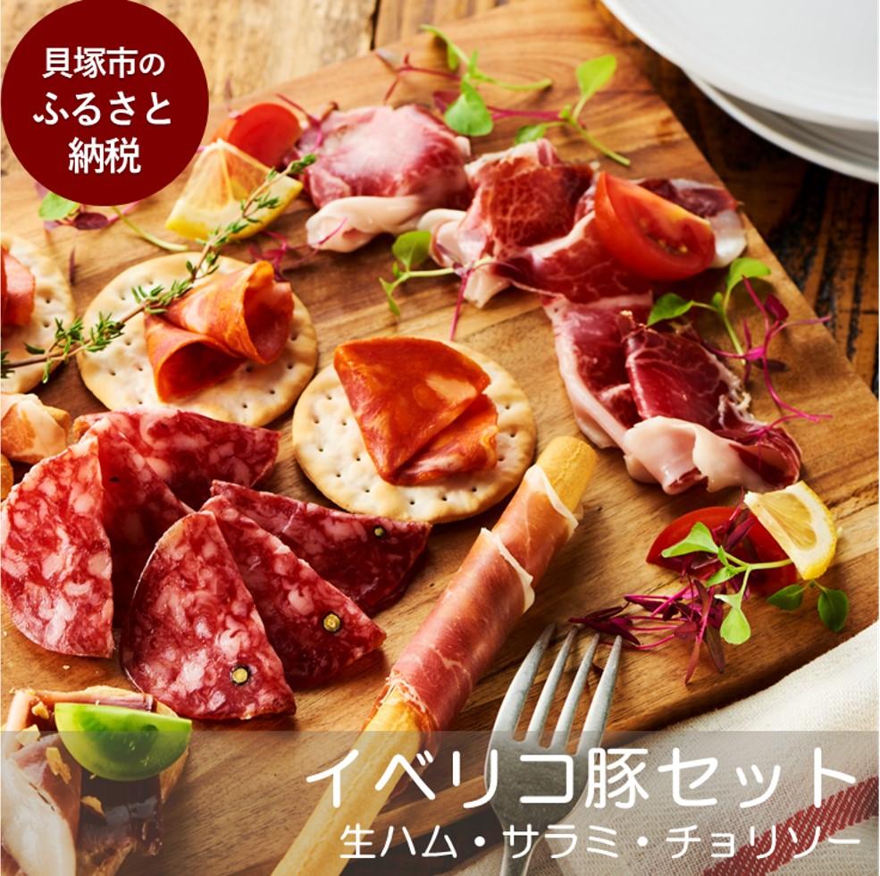 [ふるさと納税]B0015.喰快 イベリコ豚生ハムセット