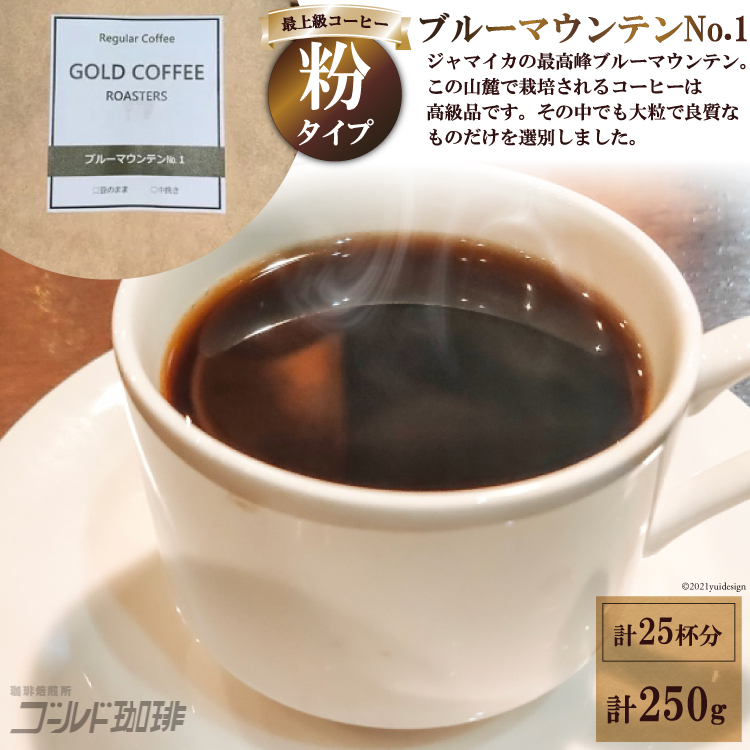 いわずと知れたコーヒー【ブルーマウンテンNo.1】をお届けします。 【ふるさと納税】ゴールド珈琲 ブルーマウンテン No.1 250g【粉】<ゴールド珈琲>【大阪府守口市】