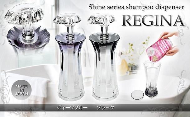 ふるさと納税 C126 Shineシリーズ シャンプーディスペンサー レジーナ 国際ブランド ブラック 定番スタイル ディープブルー