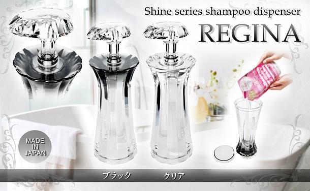 ふるさと納税 C127 Shineシリーズ メーカー直売 値下げ シャンプーディスペンサー ブラック レジーナ クリア