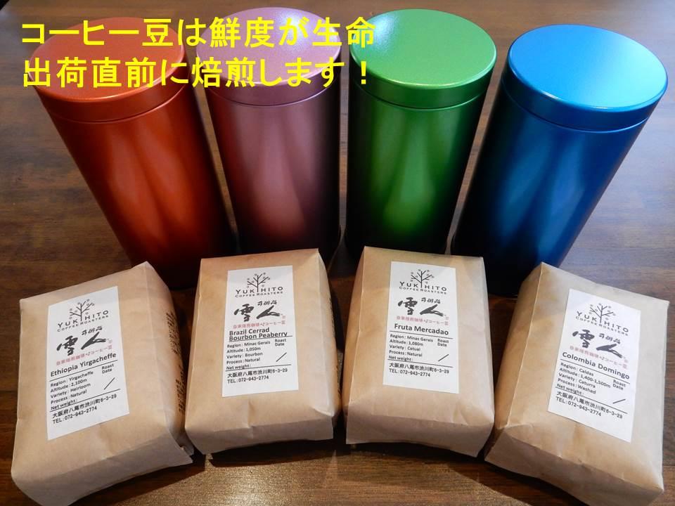 ふるさと納税 D159 定価 直前焙煎 スペシャルティコーヒー飲み比べセット 保存缶4個付き エチオピア イルガチェフェ ドミンゴの4種類の詰め合わせ ブラジルセラード ブルボンピーベリー 超特価SALE開催 フルッタ コロンビア メルカドン