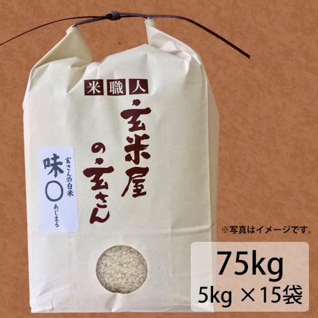【ふるさと納税】玄米屋の玄さんオリジナルブレンド米 味○75kg