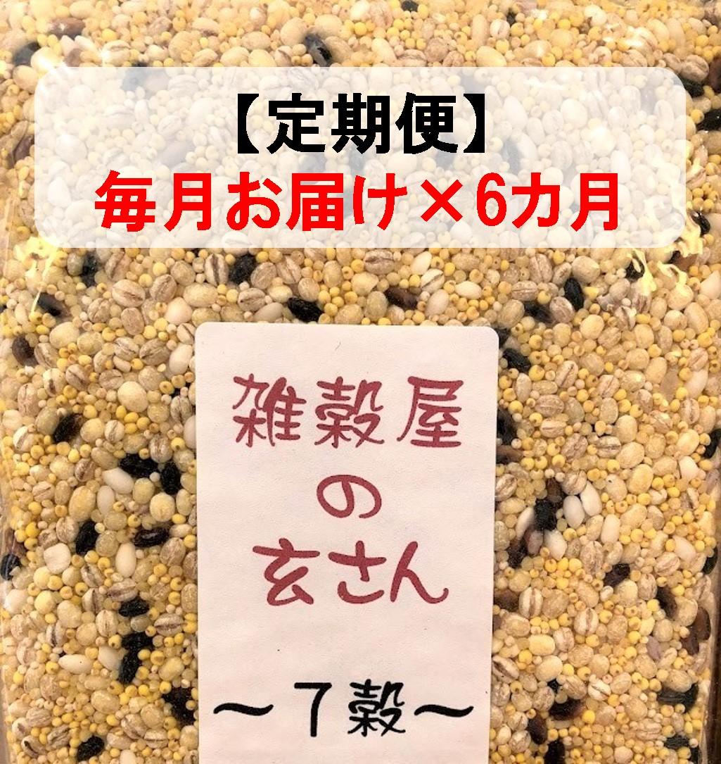 【ふるさと納税】定期便 毎月お届け6ヵ月 雑穀屋の玄さん オリジナル 雑穀ブレンド(7穀ブレンド)300g