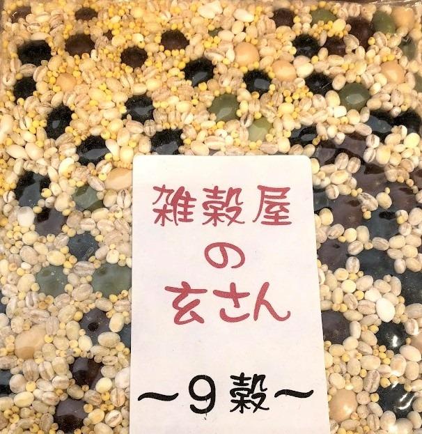 ふるさと納税 雑穀屋の玄さん 新着セール オリジナル 雑穀ブレンド 9穀ブレンド 1kg 公式