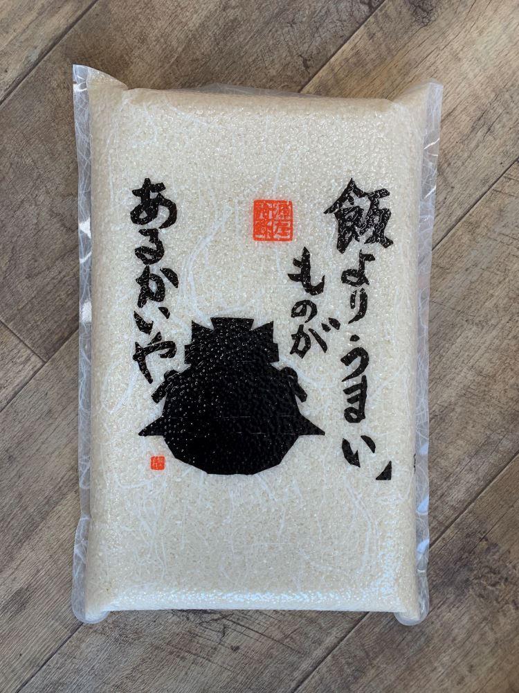 【ふるさと納税】米のきのしたのオリジナルブレンド米 25kg