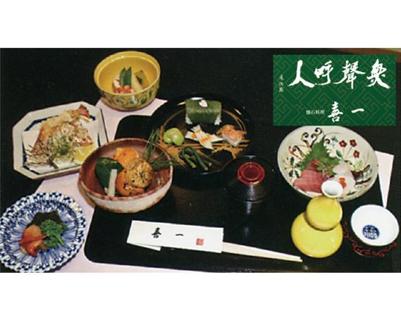 【ふるさと納税】日本料理喜一 特別料理 1名様分