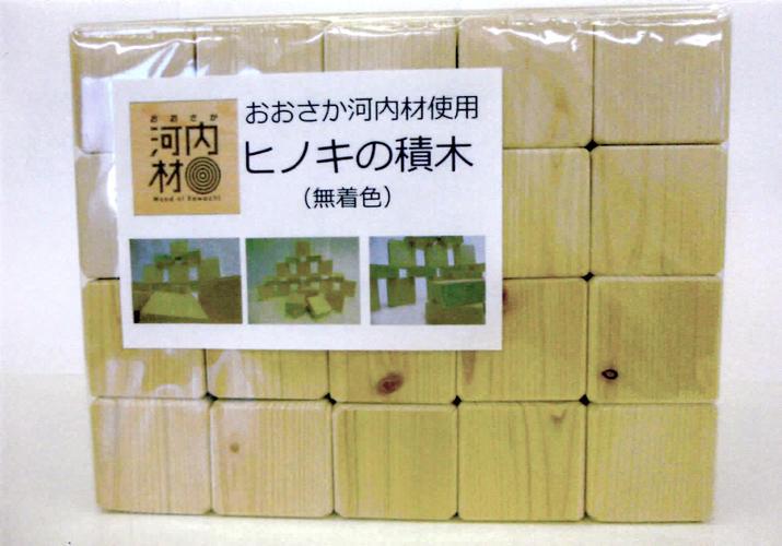 【ふるさと納税】おおさか河内材使用 ヒノキの積木 100ピース
