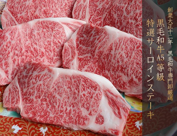 【ふるさと納税】黒毛和牛A5等級特選サーロインステーキ 150g×3枚 化粧箱入