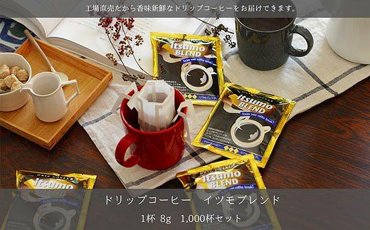 【ふるさと納税】ドリップコーヒー いつもブレンド 1,000杯