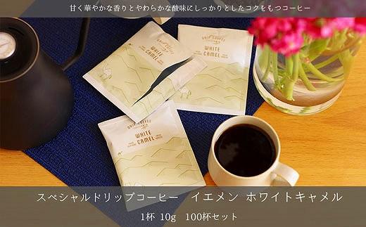 【ふるさと納税】スペシャルドリップコーヒー1杯10g使用 ホワイトキャメル100杯分[ モカマタリ 原産国:イエメン ]