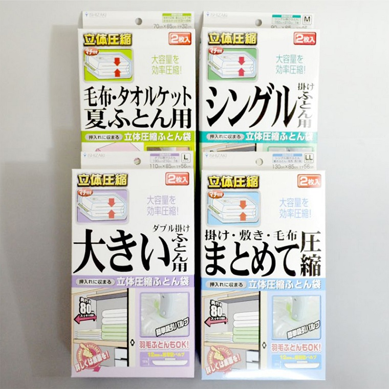 【ふるさと納税】AC06 ふとん圧縮袋 4箱セットA