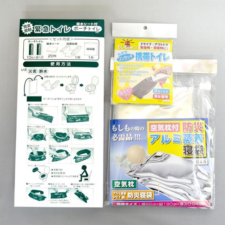 【ふるさと納税】AC08 防災備蓄セット
