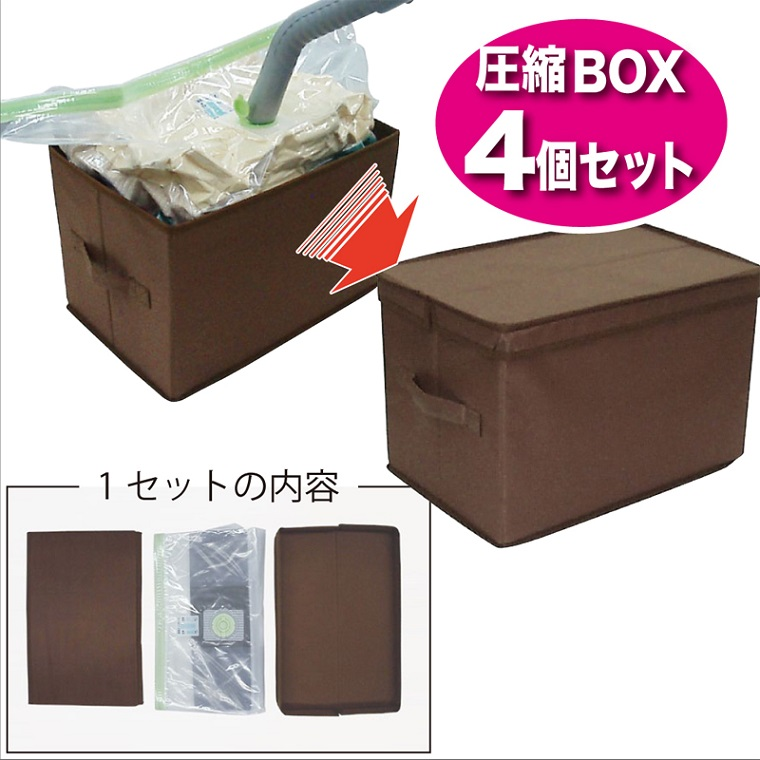 【ふるさと納税】AC12 圧縮BOXハードタイプ Sサイズ4個セット