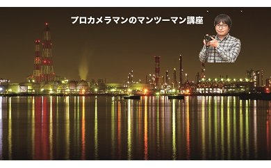 【ふるさと納税】工場夜景撮影マンツーマン講座