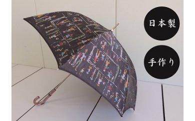 【ふるさと納税】日本製長傘(婦人用)黒色