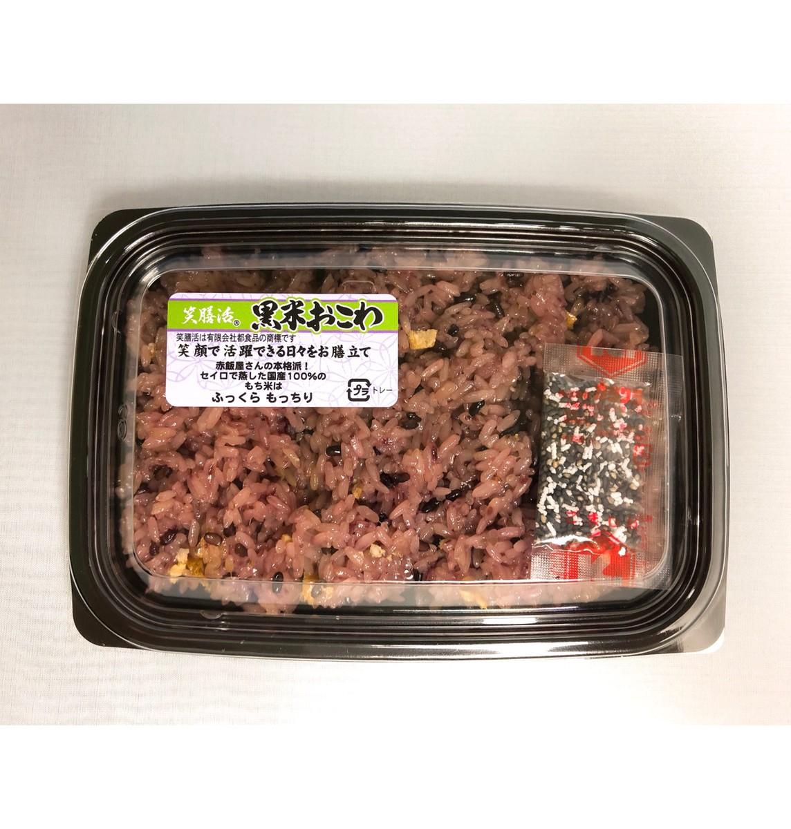 ◆高品質 当店は最高な サービスを提供します 100%国内産の笑膳活 黒米おこわ 200g×10 笑膳活 ふるさと納税